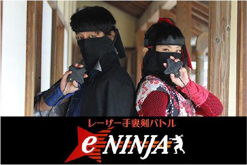 レーザー手裏剣バトル e-Ninja