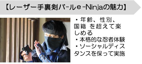 レーザー手裏剣バールe-Ninjaの魅力