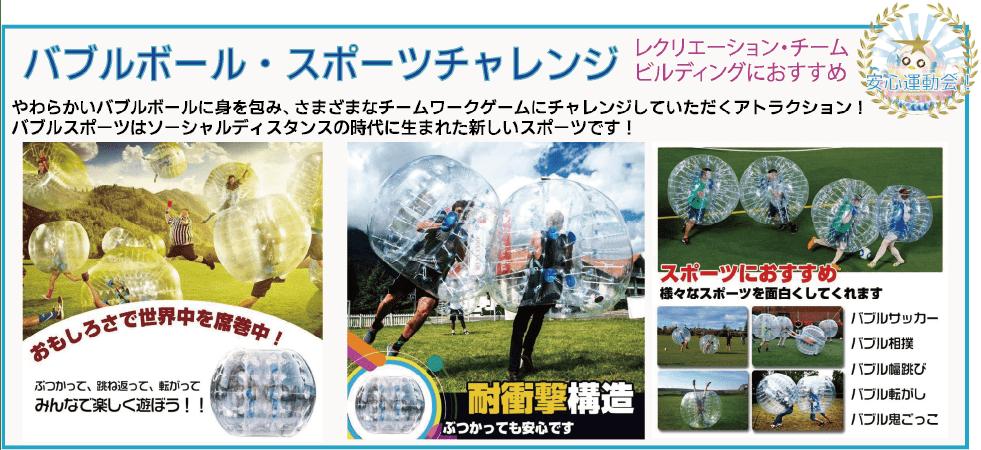 バブルボール・スポーツチャレンジレクリエーション・チームビルディングにおすすめやわらかいバブルボールに身を包み、さまざまなチームワークゲームにチャレンジしていただくアトラクション!バブルスポーツはソーシャルディスタンスの時代に生まれた新しいスポーツです!