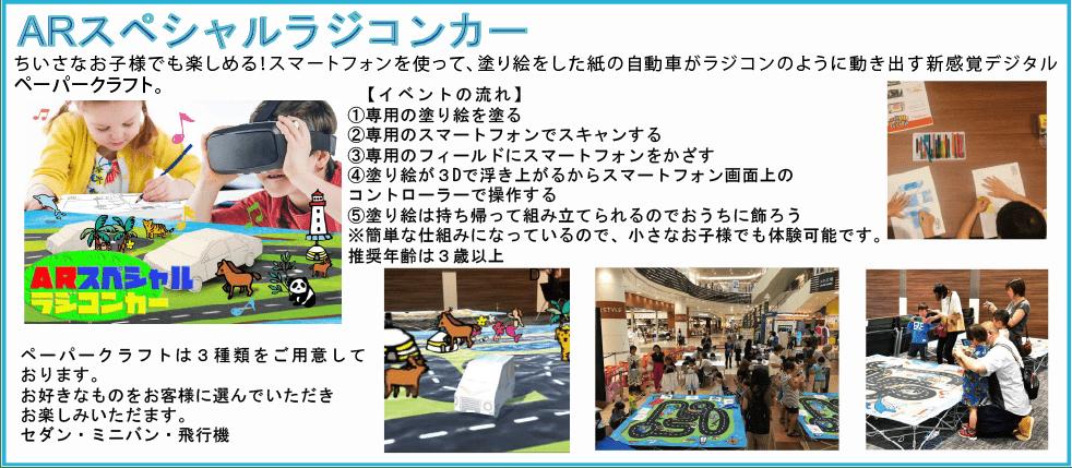 ARスペシャルラジコンカーちいさなお子様でも楽しめる!スマートフォンを使って、塗り絵をした紙の自動車がラジコンのように動き出す新感覚デジタルペーパークラフト